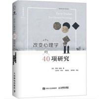 LZ 改变心理学的40项研究 第7版中文版 入门心理学研究类 北大心理学实验心理学课程 四十项本罗杰心理学史心理学导论