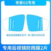 吉利新帝豪GS博越GL博瑞汽车后视镜防雨膜倒车反光镜贴膜高清全屏