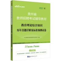 中公教育2021贵州省教师招聘考试:教育理论综合知识历年真题详解及标准预测试卷