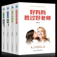 5册 正面管教+好妈妈胜过好老师+好父母不吼不叫+好性格让孩子受用一生+听孩子说儿童教育心理学 儿童教育如何教育孩子的