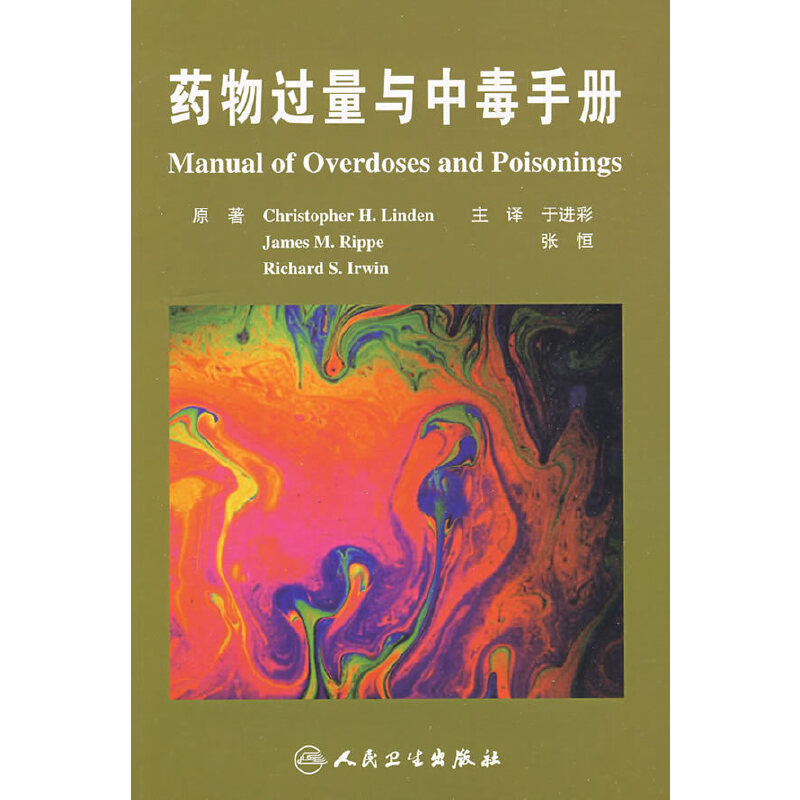 药物过量与中毒手册(翻译版)