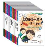 小学生行为习惯养成读本(全12册)