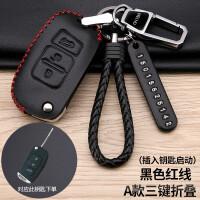 一汽奔腾X40钥匙包真皮奔腾B30 B50奔腾B70 B90森雅r7汽车钥匙套SN8209 一汽A款 黑色红线