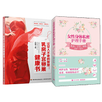 满39包邮,女性身体私密护理手册 +让女人不老的智慧乳房子宫卵巢健康书 2册 妇科防治指导 女性保养健康书籍 女性保养
