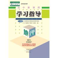 01191281(19秋)高中地理学习指导 (人教版)选修6