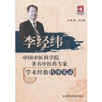 李经纬(中国中医科学院著名中医药专家学术经验传承实录)