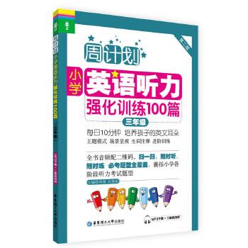 英语听力(三年级)(pdf+txt+epub+azw3+mobi电子书在线阅读下载)