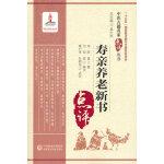 寿亲养老新书(中医古籍名家点评丛书)