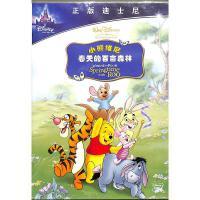 (泰盛文化)正版迪士尼-小熊维尼-春天的百亩森林DVD( 货号:2000017609577)