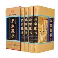 包邮 私家藏书(全四册) 皇家海外藏书 国学古籍藏书 中国私家藏书精华 国学智慧结晶