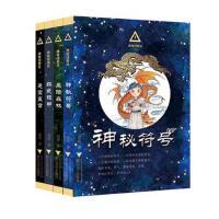 神秘任务社-(共4册) 高培 9787308168724