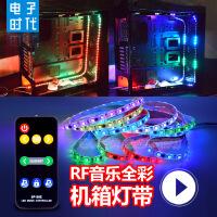 ?RF射频音乐全彩跑马灯带电脑主机箱DIY灯条光污染12V声控炫彩流水 其它其它