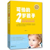可怕的2岁孩子(适用2-3岁) 正面管教 两岁孩子成长关键期 父母 育儿百科 新手妈妈深度解读儿童心理学 育儿家庭教育