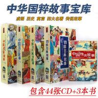 听讲中华德育故事中国历史四大名著成语故事儿童有声读物cd光碟片