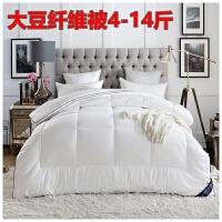 大豆纤维8/10斤秋冬季棉被丝绵被子冬被加厚保暖被芯棉宿舍单人