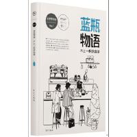 蓝瓶物语 赵慧(《第一财经周刊》未来预想图) 9787506099752 东方出版社 新华书店 品质保障