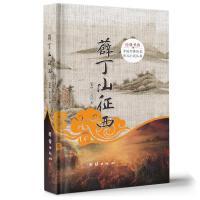 薛丁山征西(清)无名氏 团结出版社【正版现货】