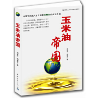 玉米油帝国:中国玉米油产业引领者长寿花的成功之道