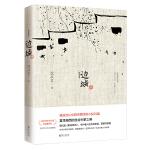 边城(沈从文诞辰115周年纪念典藏版)精选沈从文代表性的小说25篇,同类版本中内容量之多居首!重寻湘西的自由朴野之美!