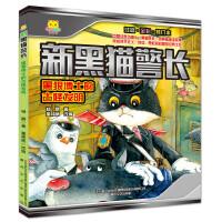 新黑猫警长-黑狼博士的古怪发明(注音・全彩・修订本)