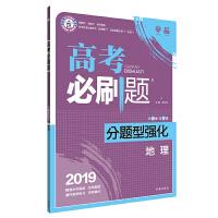 理想树2019新版高考必刷题分题型强化 地理 高考二轮复习用书 67高考自主复习