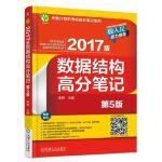 2017版数据结构高分笔记第5版