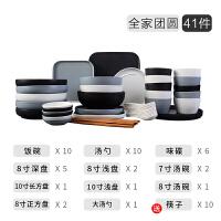 北欧风陶瓷碗碟套装2/4人家用ins日式餐具情侣简约网红盘碗筷礼盒 年货节 三色-41件套普通装 送10双筷子