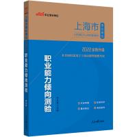 中公教育2020上海市事业单位公开招聘工作人员考试辅导教材职业能力倾向测验