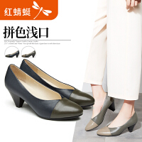 红蜻蜓真皮女鞋季新款浅口拼色女单鞋圆头低跟职业鞋子女