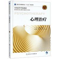心理治疗(第3版)/本科心理(配增值)/胡佩诚 人民卫生出版社