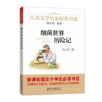 高士其细菌世界历险记青少版10-15岁课外书三年级四五六儿童书籍9
