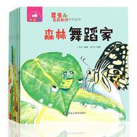 昆虫百科知识系列绘本故事全8册 森林的舞蹈家 忙碌的医生 飞行家的世界 中英互译 彩铅插画 3~9岁亲子共读中英双语绘本