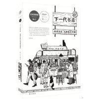 【新书店正版】下一代书店赵慧东方出版社9787520704717