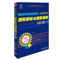 动感英语国际音标与语音语调(第二版)(配光盘)