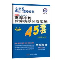 高考45套・高考冲刺优秀模拟试卷汇编45套 文科综合 全国卷Ⅰ卷(乙卷)(2019版)--天星教育