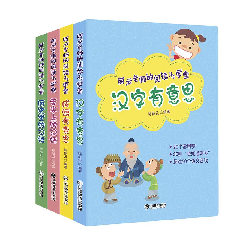丽云老师的阅读小学堂 适合3-9儿童读物。人气语文教师陈丽云,率领专业编辑团队,打造学习与趣味兼具的全方位语文能力培养书。