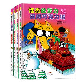 怪杰佐罗力系列第二辑(精装4册) 怪杰佐罗力冒险系列第二辑来啦!日本热卖30年,狂销3500万本的经典童书。全新的冒险旅程,和佐罗力一起踏上新的征程,收获欢笑、力量和勇气吧。大字注音版,解决孩子自主阅读的难题,蒲蒲兰出品
