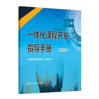 一体化课程开发指导手册(2020)