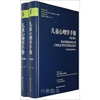儿童心理学手册・第三卷:社会、情绪和人格发展(第六版) 华东师范大学出版社