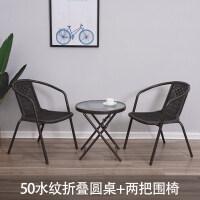 【支持礼品卡】铁艺阳台小茶几靠背藤椅庭院三件套组合现代简约休闲户外桌椅 3ys