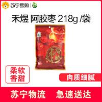【苏宁超市】禾煜 阿胶枣 218g /袋 南北干货