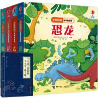畅销书籍 4册 新版 尤斯伯恩 偷偷看里面第二辑 接力出版社 花园城堡太空恐龙 乐乐趣两三岁宝宝书籍低幼儿童0-3奇妙