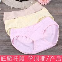 孕妇内裤棉怀孕期内裤产后三角裤头女大码低腰托腹