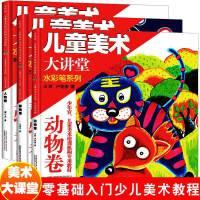全套3册儿童美术大讲堂 水彩笔系列 动物卷 人物卷 静物卷 幼儿绘画教材幼儿学画基础技法入门 儿童绘画教程 少儿美术培