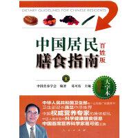 中国居民膳食指南百姓版(中华人民共和国卫生部唯一公告推广的营养书!)