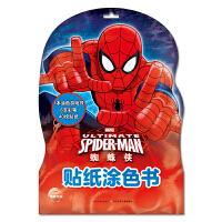 漫威贴纸涂色书:蜘蛛侠