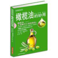 橄榄油的妙用 [法] 朱莉・费雷德里克 著,陈剑 译【正版旧书 现货 速发】