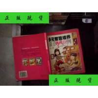 【二手旧书9成新】多元智慧培养亲子游戏100例(0-1岁).... /北京红黄蓝教学研究中心9787801449535
