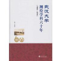 武汉大学测绘学科六十年(1956-2016) 李建成 9787307187696