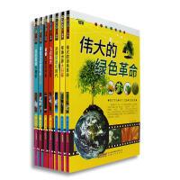 趣味科学馆丛书(套装7册)飞向蓝天的历程 改变历史进程的发明 军事世界大扫描 破解日食与月食 生态资源大搜索 伟大的绿色革命 走进信息化时代中小儿童